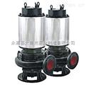 供應JYWQ50-42-9-1200-3不銹鋼排污泵