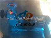 供应50ZX15-60自吸离心泵