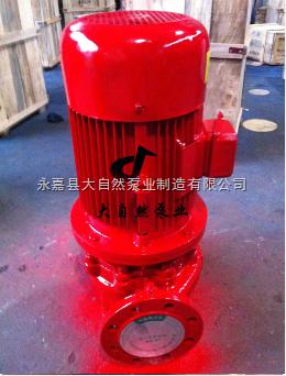 供应XBD5/25-100ISG立式单级离心消防泵