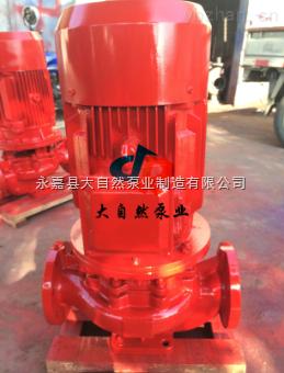 供应XBD12.5/25-100ISG管道消防泵