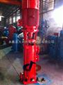 供应XBD18.0/20-100DL×9立式消防泵型号