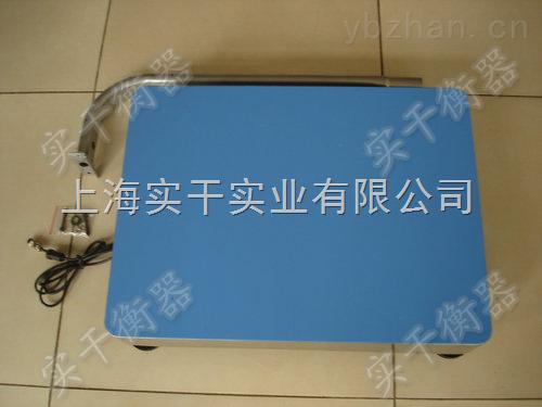 開關量輸出電子臺秤-50kg開關量輸出電子臺秤