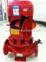 供應XBD5/50-150ISG立式消防泵型號