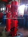 供应XBD-65LG上海多级消防泵
