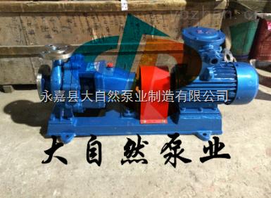 供应IH50-32-250A卧式化工泵
