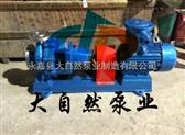 供應IH50-32-250A臥式化工泵
