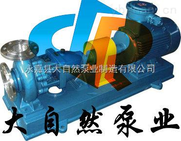 供应IH65-50-125不锈钢耐腐蚀化工泵