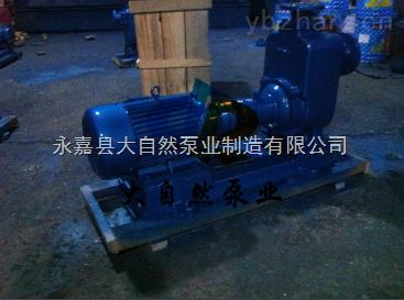 供应80ZX40-22无阻塞自排污自吸泵 耐酸碱自吸泵 排污自吸泵