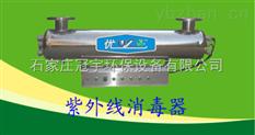 太原不锈钢紫外线消毒器厂家