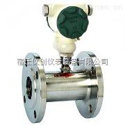 廠家供應智能防爆型液體渦輪流量計參數/智能防爆型液體渦輪流量計選型