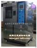 步入式淋雨试验箱,平板电脑主板高低温交变湿热测试设备,小型冲击振动台实验
