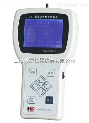 CLJ-BII(H)手持式激光塵埃粒子計數器