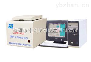 福建煤炭質檢設施、品牌高端儀器 ZDHW-5000微機全自動量熱儀 中創儀器