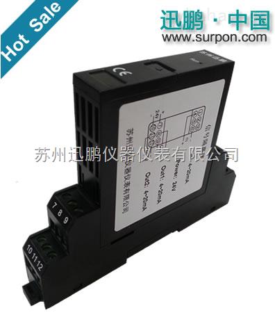 一进三出4~20mA信号分配器 苏州迅鹏品质第一