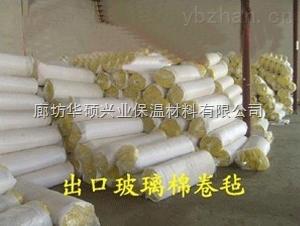 华硕兴业玻璃棉卷毡