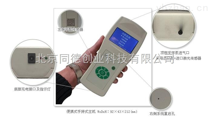 空氣凈化檢測儀