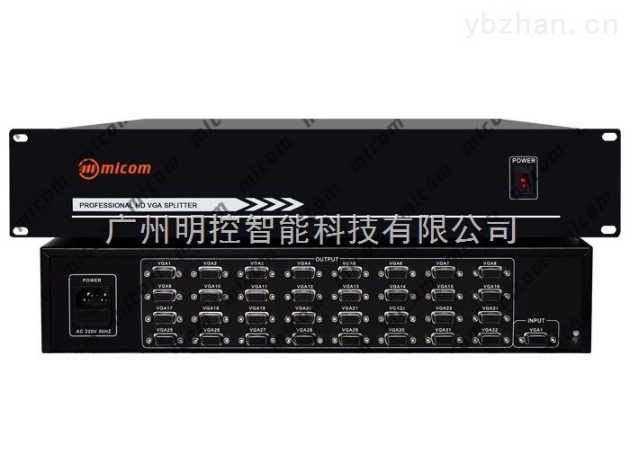 VGA分配器1进32出 视频分配器 24出 16出 8出 4出 厂家促销