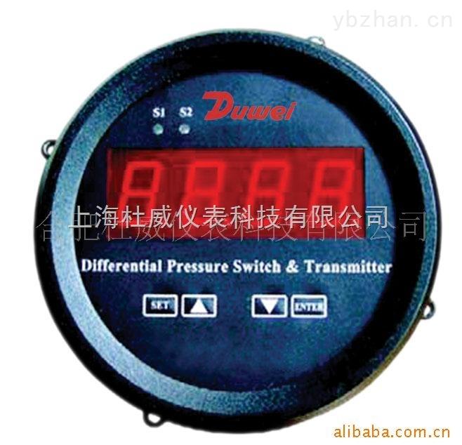 D3000-杜威D3000電子式差壓開關/表