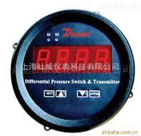 杜威D3000电子式差压开关/表