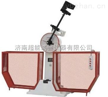 超能優質金屬擺錘沖擊試驗機JB-300B熱銷