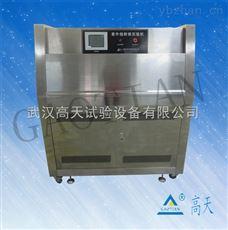 武汉UVQ老化试验箱,武汉紫外光试验箱