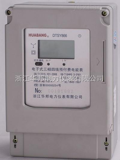 dtsy866型dssy866型三相电子式预付费电能表(带断电)