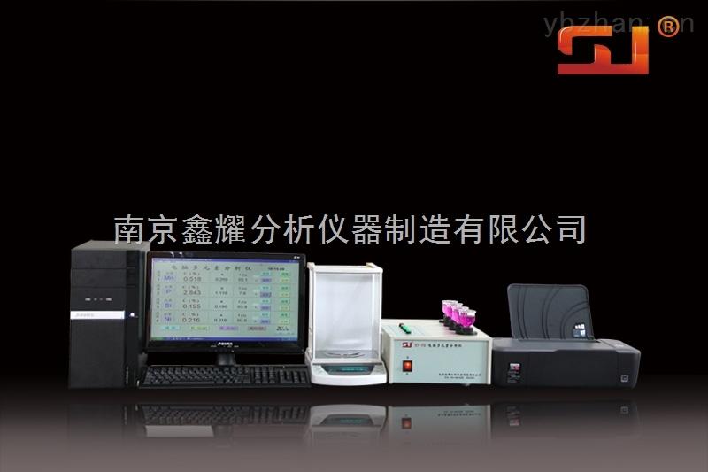 XY-FD-金屬成份分析儀
