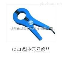 Q50B型鉗形互感器