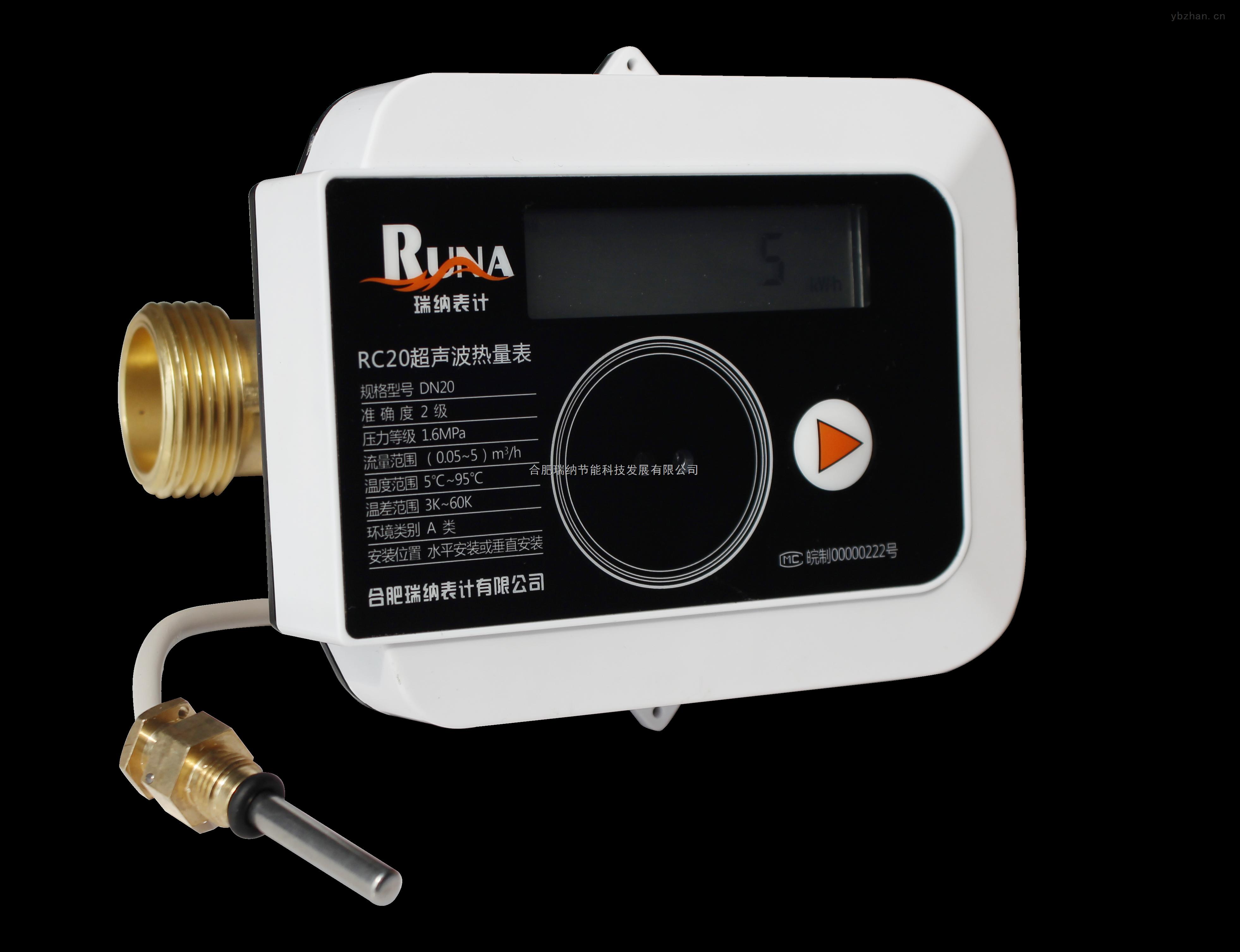 瑞纳DN50户用超声波热量表