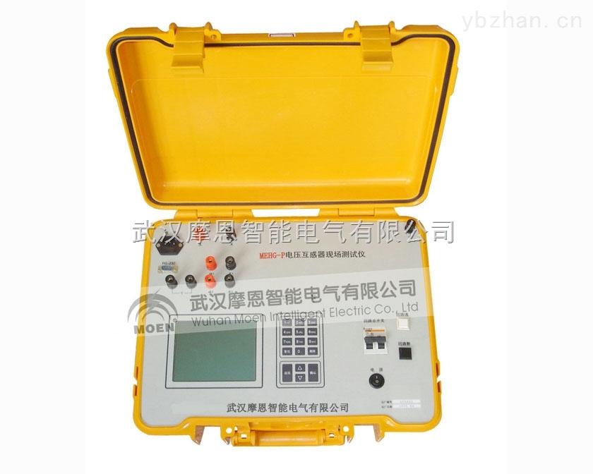 MEHG-P-MEHG-P智能型電壓互感器校驗儀