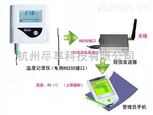 短信报警型低温温度记录仪