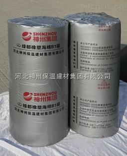 复合橡塑保温板价格-复合橡塑保温板最低价格