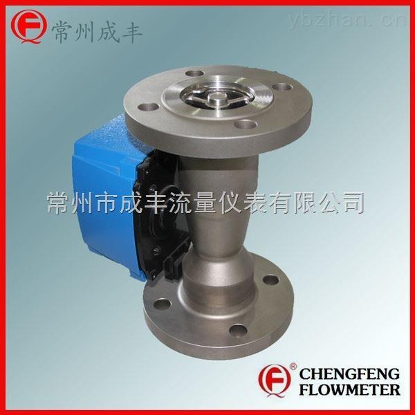 新一代金属管浮子流量计【常州成丰】内外锥管 测量精准 五大 厂家选型