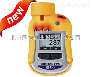 個人有毒氣體檢測儀/有毒氣體檢測儀/ToxiRAE