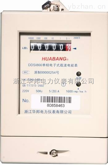DDSI866-三相低压载波电能表