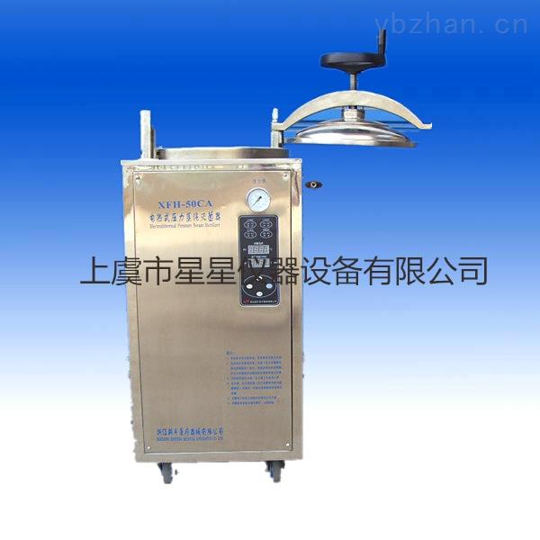 XFH-75CA-壓力蒸汽滅菌器 F0值滅菌效果打印 使用說明 售價 圖片