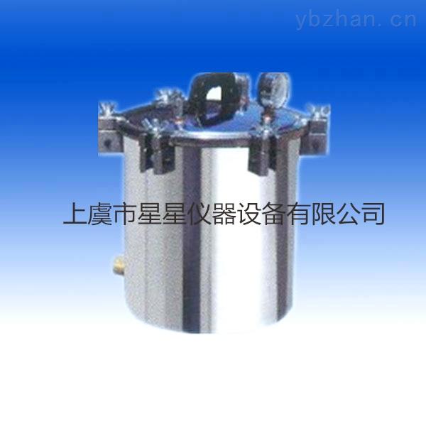 XFS-280A+-煤電二用  不銹鋼手提式壓力蒸汽滅菌器 廠家直銷 優質 好口碑