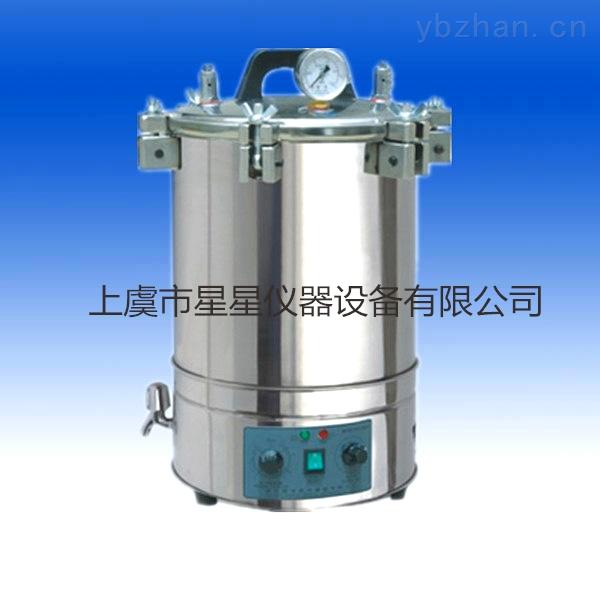 XFS-280MB+-不銹鋼鐵法蘭 手提式壓力蒸汽滅菌器 生產廠家 技術參數 圖片