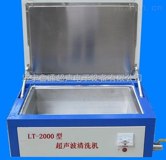 LT-优质小型超声波清洗机