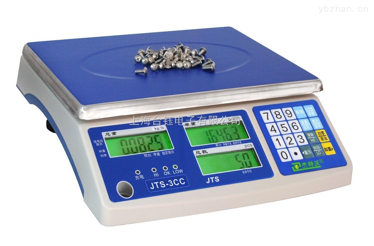 多功能电子秤+JTS-CC计数电子秤+1/15000高精度带打印电子秤价格