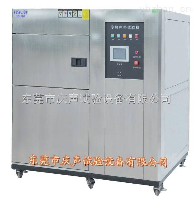 QTST-80-天津冷热冲击试验箱