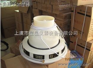 负离子加湿器 材质 尺寸定做 批发价