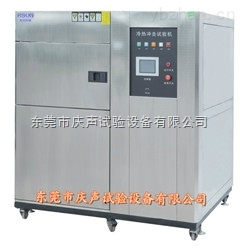 三槽式高低温冲击试验箱