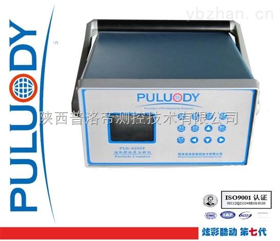 pld-0203-液压胶管便携式颗粒计数器