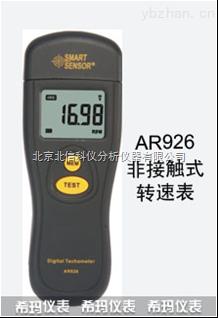 HJ02-AR926-非接觸式轉速儀