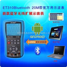ET310Be-one伊万无线蓝牙连接万用示波表 示波器