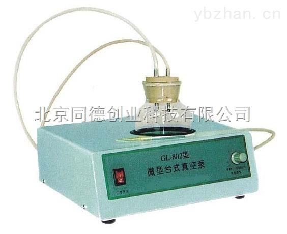 微型臺式真空泵/微量泵