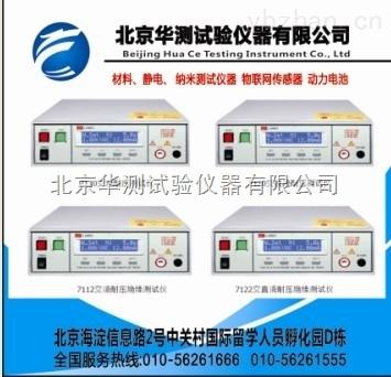 华测新型系列耐电压测试仪