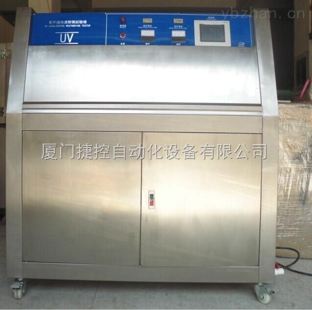 厦门、泉州、漳州UV紫外线加速耐候试验机