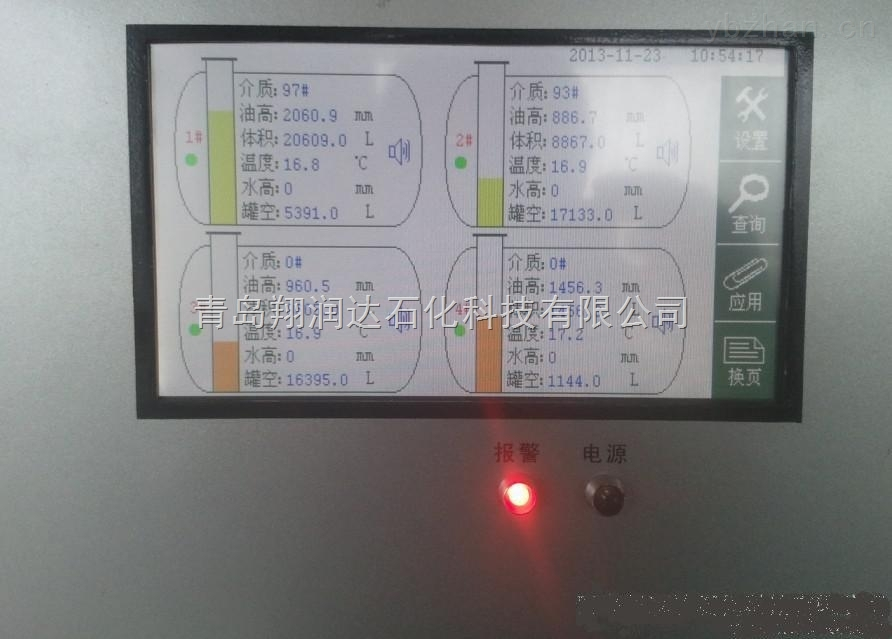 翔润达石化科技加油站磁致伸缩液位仪控制台